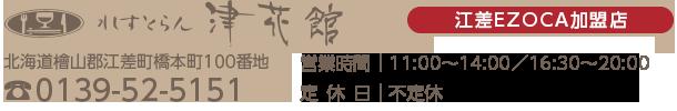 レストラン津花館|北海道檜山郡江差町橋本町100番地|TEL:0139-52-5151|営業時間[平日]11:00〜14:30/16:30〜20:30[土日祝]11:00〜15:00/16:30〜20:30|定休日 月曜日14:30〜